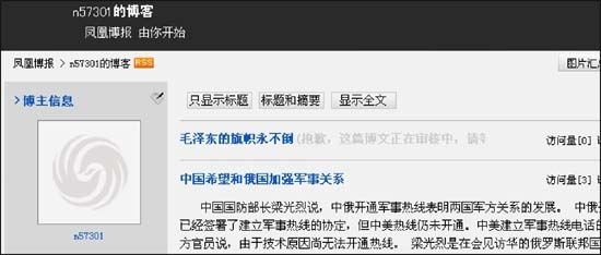 Figure 4b: Screenshot of iFeng front page private view (when author is logged in)