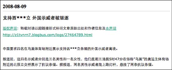 Figure 6: Blogbus replaces some of the characters from the phrase Tibet independence with ***
