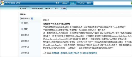 Figure 7a: Excerpt of an article about the poisoned milk powder scandal, publicly visible on Hong Kong ISP