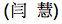 Yan Hui in Chinese characters